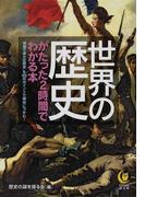 """世界の歴史がたった2時間でわかる本 """"複雑で長大な歴史""""を90のポイントで明快につかむ! (KAWADE夢文庫)(KAWADE夢文庫)"""