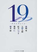 19-ナインティーン- (メディアワークス文庫)(メディアワークス文庫)