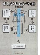 生贄のジレンマ 下 (メディアワークス文庫)(メディアワークス文庫)