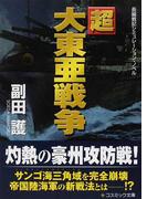 超大東亜戦争 長編戦記シミュレーション・ノベル (コスミック文庫)(コスミック文庫)