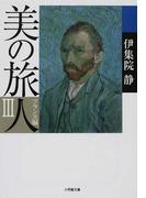 美の旅人 フランス編 3 (小学館文庫)(小学館文庫)