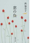 窓の魚 (新潮文庫)(新潮文庫)