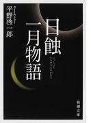 日蝕・一月物語 (新潮文庫)(新潮文庫)