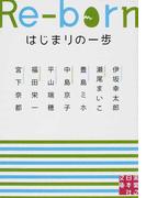 Re‐bornはじまりの一歩 (実業之日本社文庫)(実業之日本社文庫)