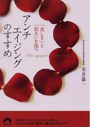 アンチエイジングのすすめ 「美しさ」と「若さ」を保つ (青春文庫)(青春文庫)