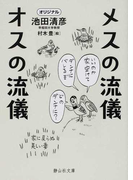 メスの流儀オスの流儀 (静山社文庫)(静山社文庫)