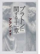 プラトンに関する十一章 (ちくま学芸文庫)(ちくま学芸文庫)