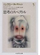 ベンヤミン・コレクション 5 思考のスペクトル (ちくま学芸文庫)(ちくま学芸文庫)