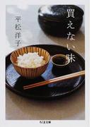 買えない味 (ちくま文庫)(ちくま文庫)