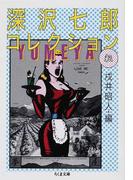 深沢七郎コレクション 転 (ちくま文庫)(ちくま文庫)