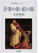音楽の旅・絵の旅 (ちくま文庫 吉田秀和コレクション)(ちくま文庫)