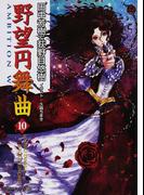 野望円舞曲 10 (徳間デュアル文庫)(徳間デュアル文庫)