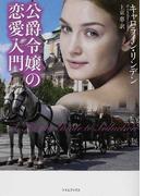 公爵令嬢の恋愛入門 (ライムブックス)(ライムブックス)