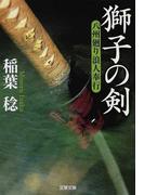 獅子の剣 (双葉文庫 八州廻り浪人奉行)(双葉文庫)