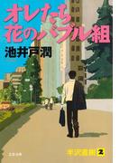 オレたち花のバブル組 (文春文庫 半沢直樹)(文春文庫)