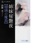 姉妹秘艶夜〈瑠璃の魔島〉 (フランス書院文庫)(フランス書院文庫)