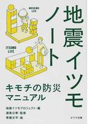 地震イツモノート キモチの防災マニュアル