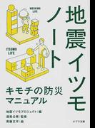 地震イツモノート キモチの防災マニュアル (ポプラ文庫)
