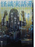 怪談実話系 書き下ろし怪談文芸競作集 5 (MF文庫ダ・ヴィンチ)(MF文庫ダ・ヴィンチ)