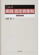 Q&A実践固定資産税 課税客体編