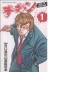 チキン 「ドロップ」前夜の物語 1 (少年チャンピオン・コミックス)(少年チャンピオン・コミックス)