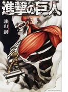 進撃の巨人 3 (講談社コミックスマガジン Shonen Magazine Comics)(少年マガジンKC)