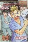 ゴッドハンド輝 55 (講談社コミックス SHONEN MAGAZINE COMICS)(少年マガジンKC)