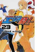 エリアの騎士 23 (講談社コミックス)(講談社コミックス)