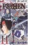 PSYREN-サイレン- 14 ノヴァ (ジャンプ・コミックス)(ジャンプコミックス)