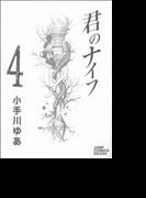 君のナイフ 4 (ジャンプ・コミックスデラックス)
