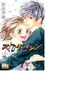 ストロボ・エッジ 10 (マーガレットコミックス)(マーガレットコミックス)