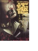 コミックアンソロジー極ホラーサスペンスミステリー (ガンガンコミックスアンソロジー)