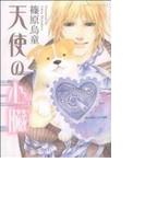 天使の心臓 (DAITO COMICS)