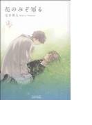 花のみぞ知る 1 (ミリオンコミックス)