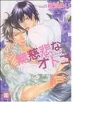 無慈悲なオトコ (花音コミックス)(花音コミックス)