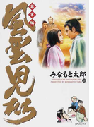風雲児たち 幕末編18 (SPコミックス)(SPコミックス)