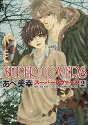 SUPER LOVERS 2 (あすかコミックスCL-DX)(あすかコミックスCL-DX)