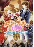 身代わり伯爵の冒険 4 (あすかコミックスDX)(あすかコミックスDX)