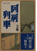 阿房列車 3号 (IKKI COMIX)(IKKI コミックス)