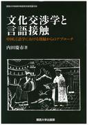 文化交渉学と言語接触 中国言語学における周縁からのアプローチ (関西大学東西学術研究所研究叢刊)