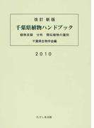 千葉県植物ハンドブック 植物目録 分布 類似植物の識別 改訂新版