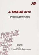 JTB宿泊白書 国内宿泊旅行と主要観光地の動向 2010