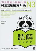 日本語総まとめN3読解 「日本語能力試験」対策