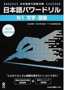 日本語パワードリルN1文字・語彙 日本語能力試験対策
