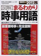 〈図解〉まるわかり時事用語 世界と日本の最新ニュースが一目でわかる! 絶対押えておきたい、最重要時事を完全図解! 2011→2012年版