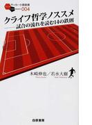 クライフ哲学ノススメ 試合の流れを読む14の鉄則 (サッカー小僧新書)