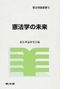 憲法学の未来 (憲法理論叢書)