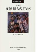 吉陵鎮ものがたり (台湾熱帯文学)
