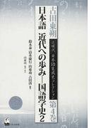 古田東朔近現代日本語生成史コレクション 第4巻 日本語近代への歩み