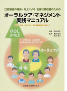 口腔機能の維持・向上による全身状態改善のためのオーラルケア・マネジメント実践マニュアル 病院・施設・在宅における多職種協働を目指して